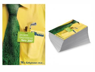дизайн проект графики промоакции (буклет, билборды, флаеры и т.д.) для компании Волен